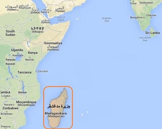 جزيرة مدغشقر الروشن العربي